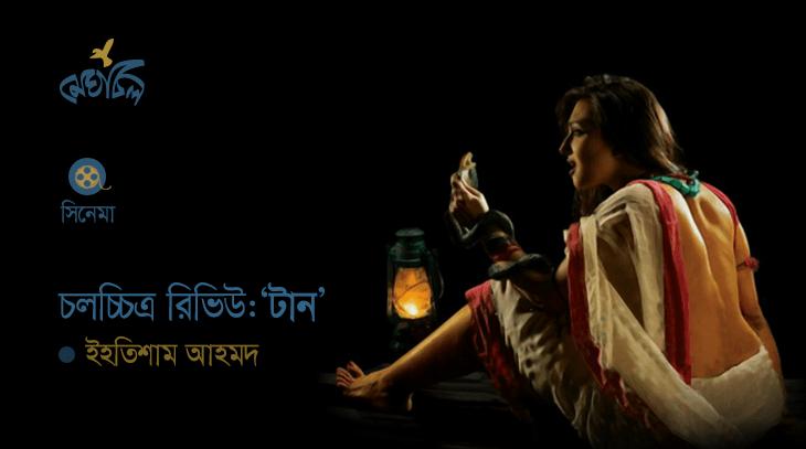 চলচ্চিত্র রিভিউ: 'টান'