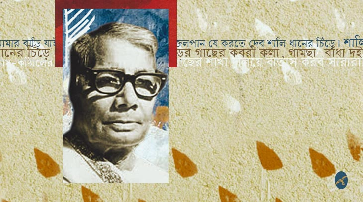 জসীম উদ্দীন : আমাদের 'সাধু' কবি