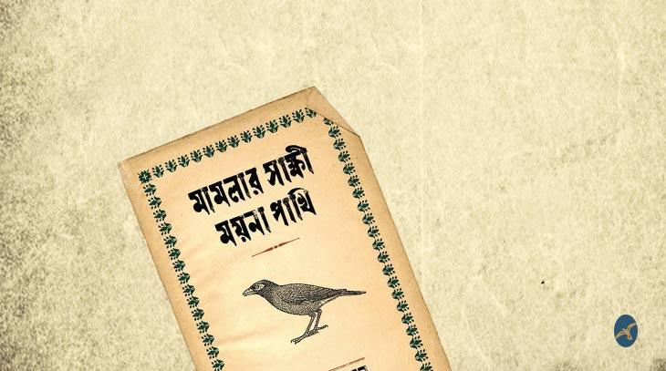 বিকল্প ব্লার্ব : মামলার সাক্ষী ময়না পাখি