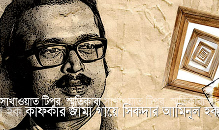 কাফকার জামা গায়ে সিকদার আমিনুল হক