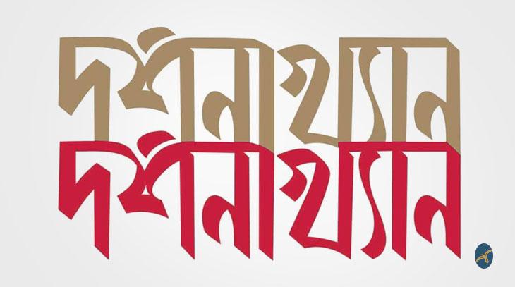 দর্শনাখ্যান : বাংলা ভাষার সুপাঠ্য দার্শনিক কাব্য